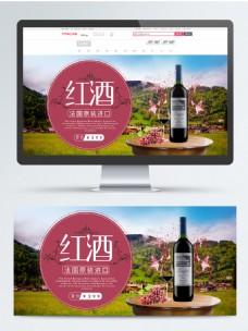 红酒网站banner