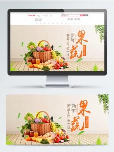 淘宝果蔬生鲜促销简约海报