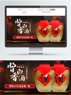 中国风白酒食品茶饮全屏海报