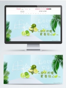 电商淘宝水果柠檬海报banner清新风
