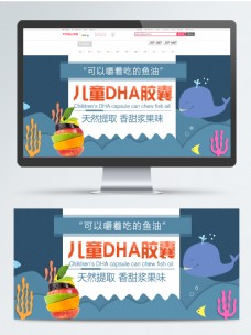 电商淘宝母婴用品banner促销海报