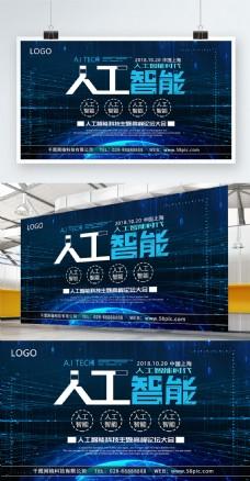 科幻风AI人工智能海报