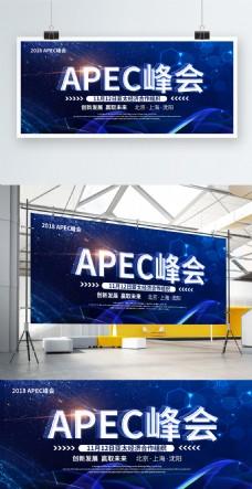APEC峰会亚太经济组织科技展板