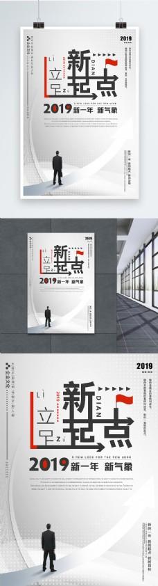 立足新起点企业文化海报