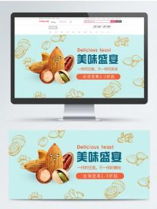 电商淘宝banner零食海报