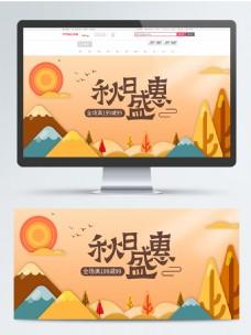 暖色调水彩风彩绘秋季促销食品海报