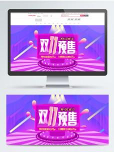 蓝紫色简约清新双十一预售banner