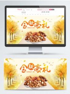 金黄色坚果美食金秋豪礼促销海报