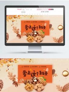 秋季促销橙色坚果枫叶榛子海报