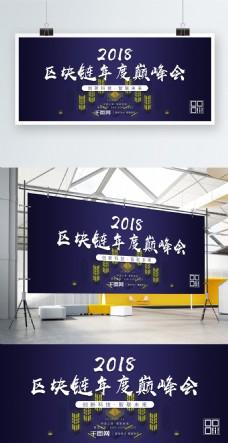 原创2.5D蓝色科技区块链活动宣传展板