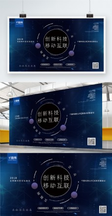 科技风创新科技移动互联科技展板