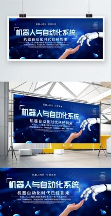 科技风机器人自动化系统科技展板