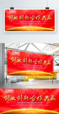 简约红色创新创业宣传展板psd