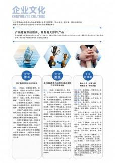 企业文化企业海报