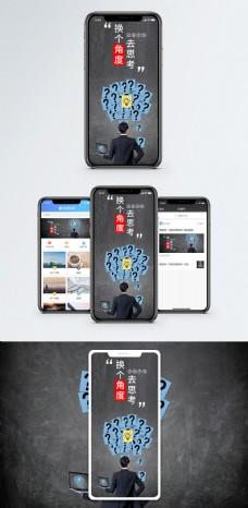 思考角度手机海报配图