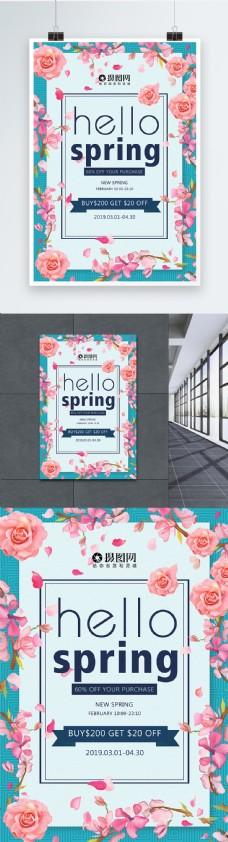 春季促销纯英文海报