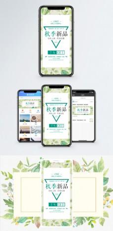 秋季新品手机海报配图