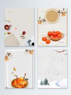 秋冬季清新柿子广告背景图