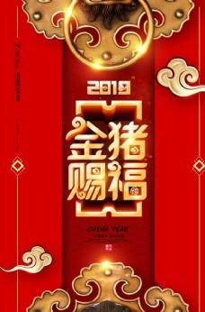 新春海报 新春设计