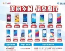 中国电信美丽乡村信息惠民广告