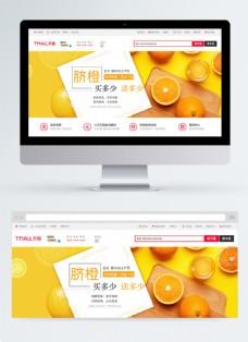 脐橙橙子促销淘宝banner