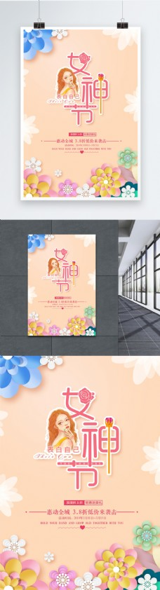 粉色剪纸花朵小清新妇女节海报