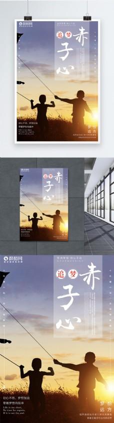 追梦赤子心企业文化创意海报