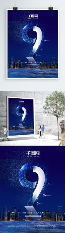 携手2019企业文化海报