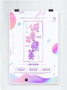 炫彩简洁招聘诚聘英才宣传海报