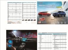 风光汽车ix5 轿跑 宣传单