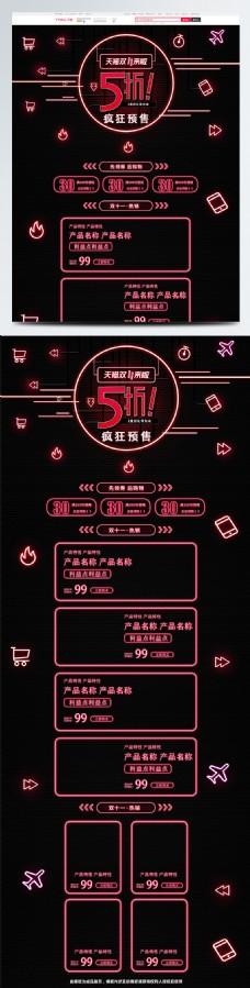 炫酷黑色双十一疯狂预售数码电器活动首页