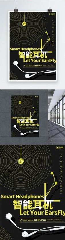黑色智能耳机宣传海报
