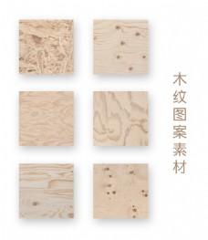 6款简约木质图案纹理素材