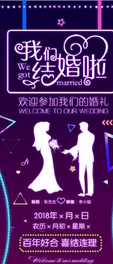 结婚易拉宝