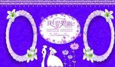 婚庆背景紫色
