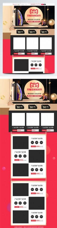 双十一天猫淘宝黑金色手机数码首页模板