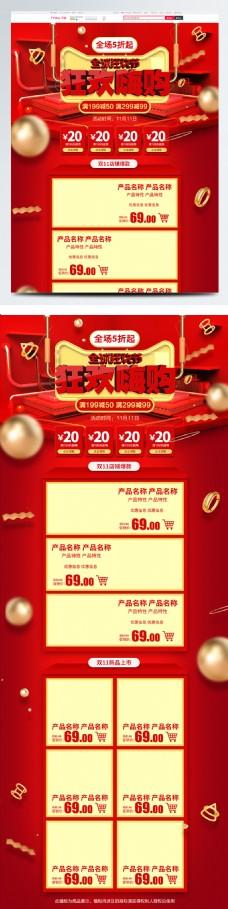 电商淘宝双十一促销C4D红色立体首页