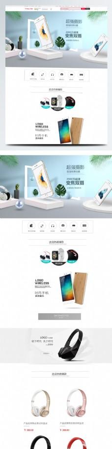 简约清新风淘宝数码手机首页