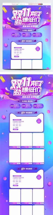 电商紫蓝渐变天猫双十一预售促销首页模板