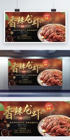 香辣小龙虾美食展板