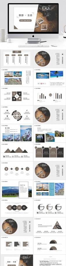 风景旅游PPT模板