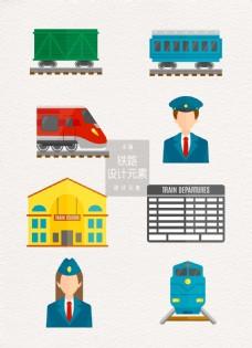 扁平铁路火车设计元素
