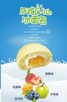 日式冰面包 灯片海报 写真展架