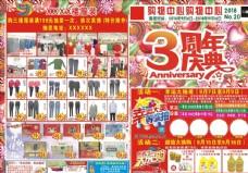 购物中心三周年庆典超市DM海报