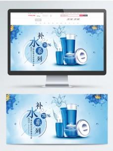 蓝色补水护肤品宣传促销banner