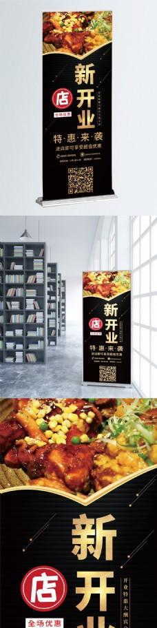 平面高端黑金大气餐饮开业促销宣传展架
