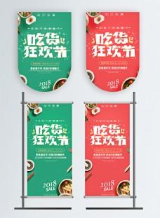 原创活动商场促销吊旗道旗吃货狂欢节美食节