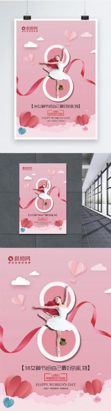 粉色大气38创意女神节海报
