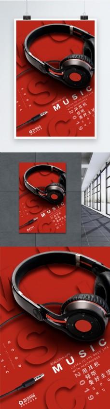 高端耳机促销海报