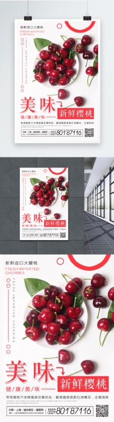 美味新鲜水果进口樱桃促销海报